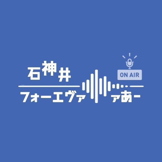 石神井フォーエバーロゴ_n.jpg
